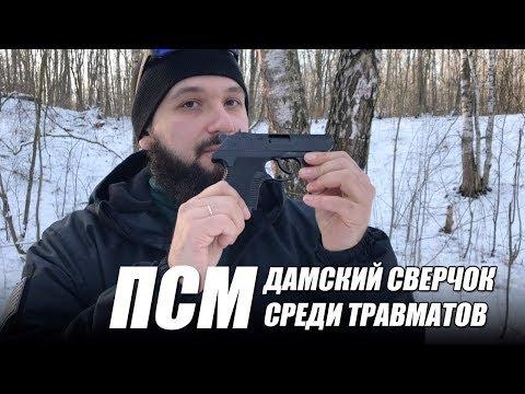 ПСМ пистолет самозарядный малотравматический |Обзор травмата МР-78-9ТМ