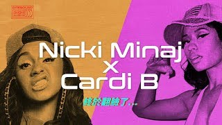 「Nicki Minaj & Cardi B終於翻臉了⋯」Beef全解析