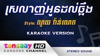 ស្រលាញ់អូនដល់ឆ្អឹង ភ្លេងសុទ្ធ - Tonsaay Karaoke - Khmer Instrumental