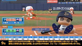 【パワプロ2016】最強の変化球ランキング【防御率編】【後編】 thumbnail