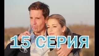 Капитанша 2 сезон 15 серия - анонс и дата выхода