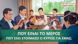 Κλιπ Ελληνικές ταινίες «ΛΑΧΤΑΡΑ» (5) - Πού Είναι το Μέρος Που Έχει Ετοιμάσει ο Κύριος για Εμάς;