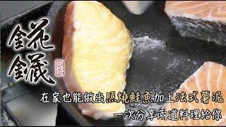 瑋恆師 錵鑶 照燒鮭魚