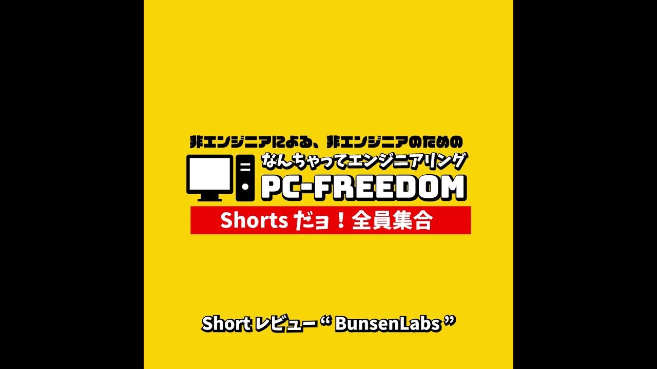 #Shorts レビュー 【 Bunsenlabs Lithium 3 】Debian ベースの軽量 Linux 。