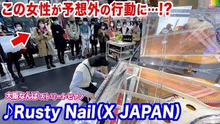 【衝撃】XJAPANの名曲'Rusty Nail'を大阪ストリートピアノで弾いたら、たまたまいた女性が予想外の行動に…⁉️ww