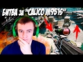 WARFACE.БИТВА ЗА 'Calico M951S - КОЛЕСО' - 1 VS 15!