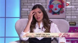 ست الحسن - هل الحياة تحتاج إجازة من شريك حياتك ؟ ..  د. عمرو يسري