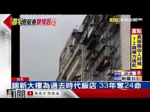 陳致宇律師106年6月23日接受東森新聞獨家專訪解釋強制罪—法律驛站、法律諮詢、法律顧問、律師推薦、刑事律師、民事律師、台北律師評價、Taipei English speaking lawyer