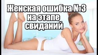 Женская ОШИБКА ЂЂЂ3 на этапе СВИДАНИЙ.