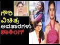 ಗೌರಿ ವಿಚಿತ್ರ ಅವತಾರಗಳು  Putta Gowri Maduve Ranjani Raghavan photos | kannada Serial Actress