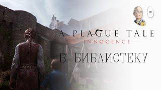 A Plague Tale: Innocence - В библиотеку за рецептом к лекарству от чумы! #5