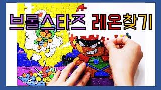 브롤스타즈 퍼즐 150 pcs_레온찾기