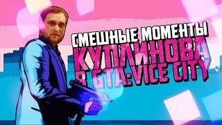 Смешные моменты с Куплиновым в Grand Theft Auto: Vice City