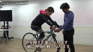 00:31 マイバイクで室内練習!! 01:11 レッスンスタート! □「宮澤崇史...
