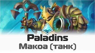 Танк Макоа черепаха идёт на абордаж Paladins Битвы Чемпионов