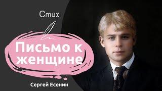 Письмо к женщине - Сергей Есенин | Стихи о любви