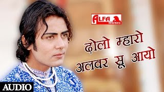 Dholo Mharo Alwar Su Aayo Rajasthani Folk Song | Rajasthani Lok Geet