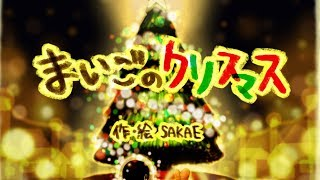 【絵本】まいごのクリスマス【読み聞かせ】