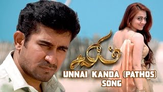 Salim | Unnai Kanda Naal | Pathos version