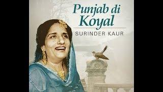 Agg Paniyan Chh - Reloaded ||  Surinder Kaur  || Old  Punjabi Remix  Music || melodious Voice