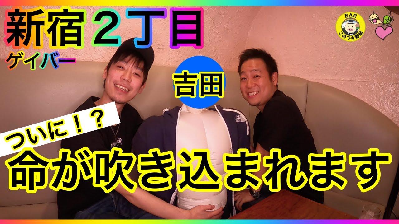 【新宿2丁目】謎の裸男吉田!!顔もイケメン!?に仕上がりました♡【ゲイバー】