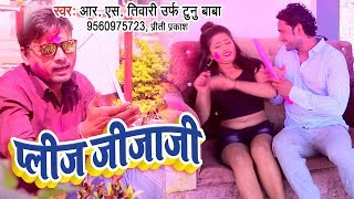 यूपी बिहार का जबरदस्त होली VIDEO - Plese Jija Ji - R.S Tiwari Urf Tunu Baba - Bhojpuri Holi Songs