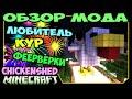 ч.247 - Любитель Кур + феерверки (ChickenShed) - Обзор мода для Minecraft
