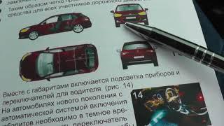 Уроки автовождения по новому проекту нашей книги...Вырезка из нового фильма.