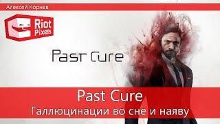 Past Cure. Галлюцинации во сне и наяву