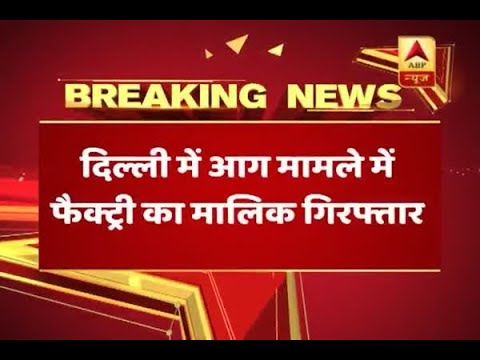 Delhi Fire: Firecracker factory owner Manoj Jain arrested, another co-owner absconding