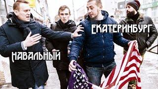 Травля Навального в Екатеринбурге (24.02.2017) или НОД с новым флагом встречает сумасшедшего деда👽