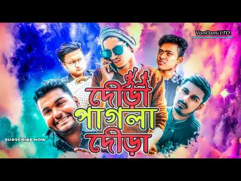 The Ajaira Ltd |  the ajaira ltd new background song | dowra pagla dowra | Shihub TheSharkFish