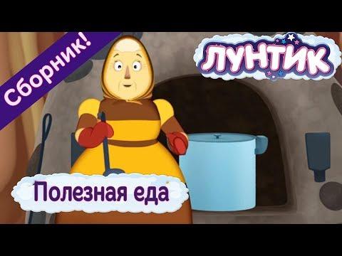 Полезная еда 🥗 Лунтик 🥘 Сборник мультфильмов