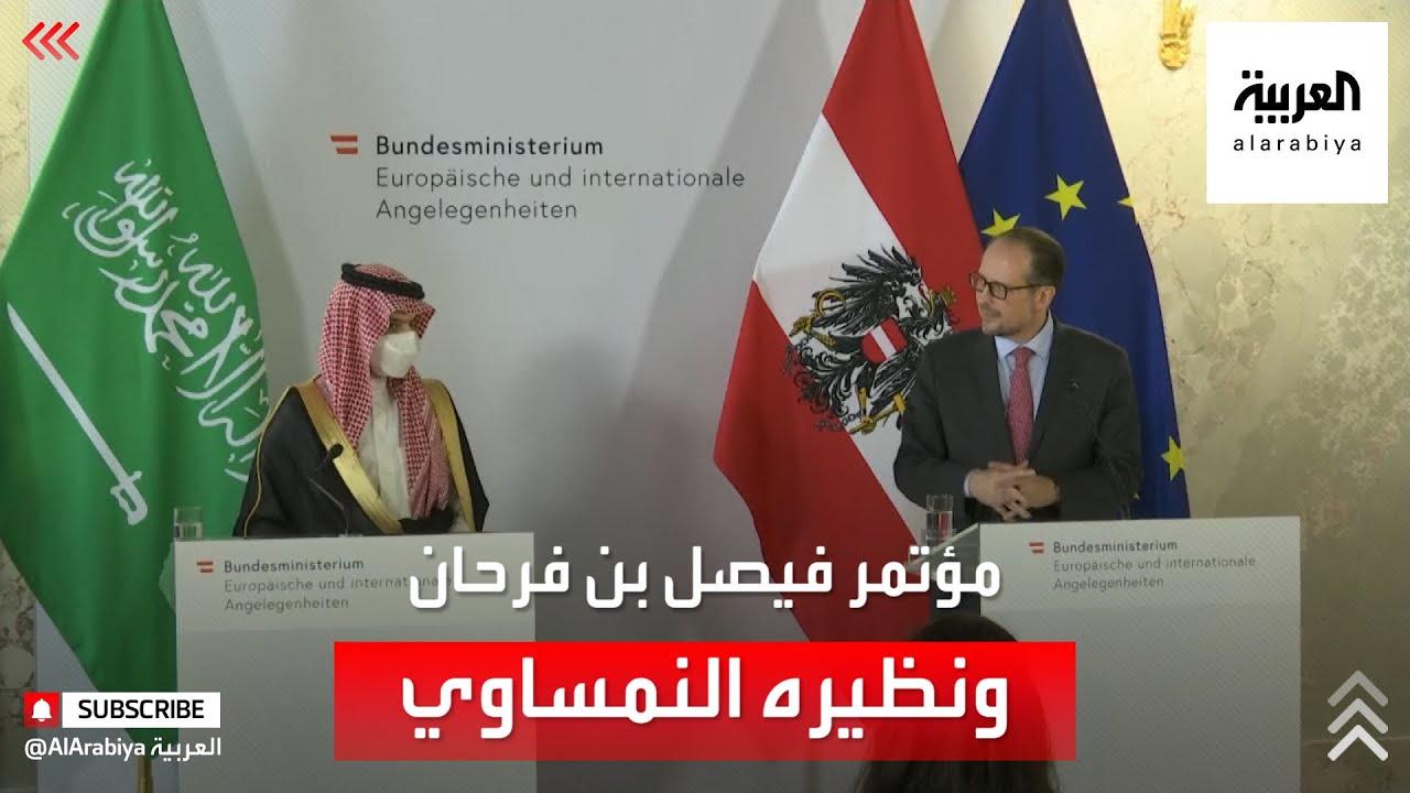 مؤتمر صحفي مشترك لوزيري خارجية السعودية والنمسا  - نشر قبل 2 ساعة