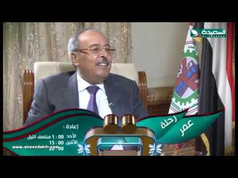 رحلة عمر مع الشيخ اللواء مجاهد القهالي - برومو الحلقة الثالثة