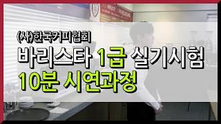 (사)한국커피협회 바리스타1급 실기 동영상 (10분 시…