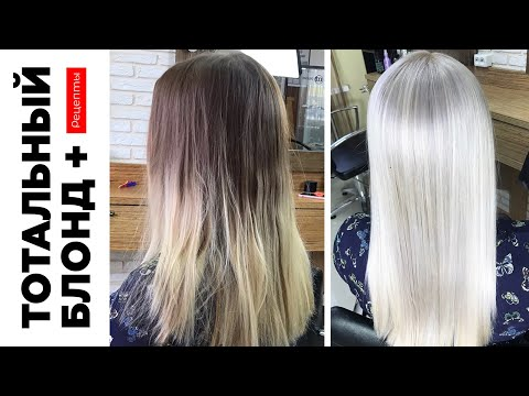 Выход в тотальный блонд Техника блондирования Рецепт тонирования