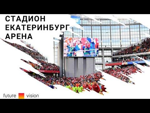 Стадионы — видео 2