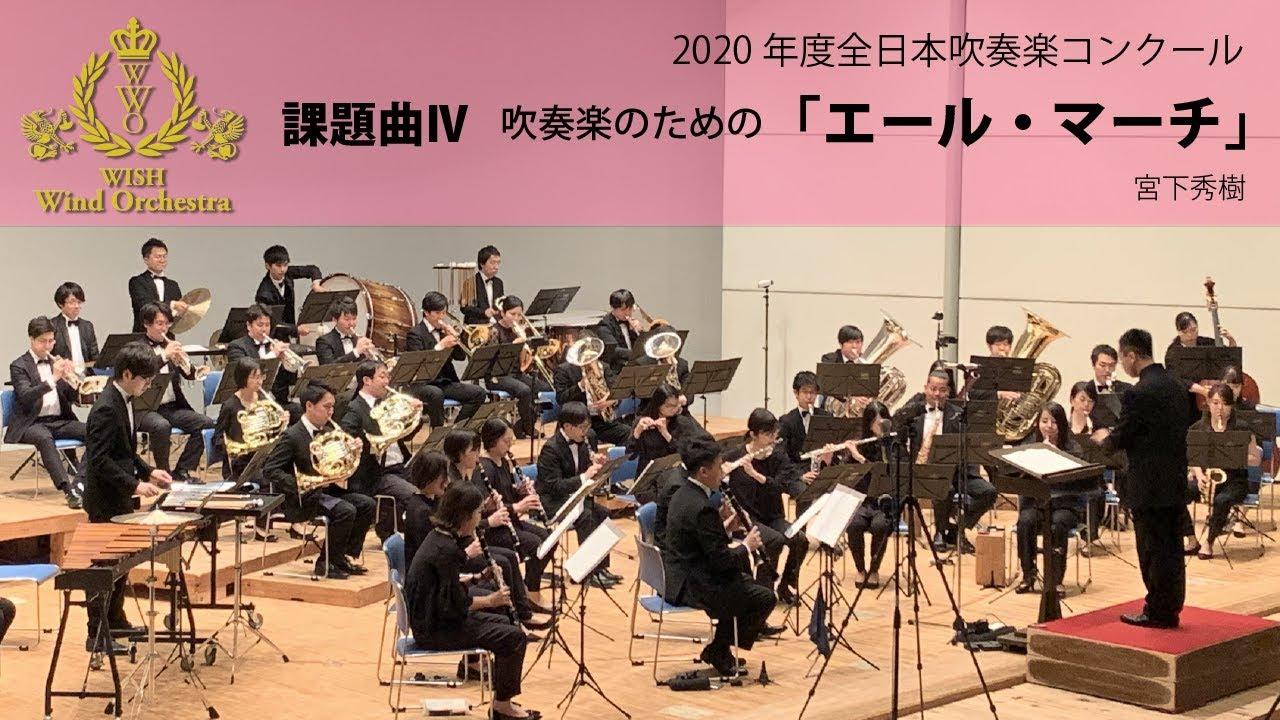 【本編】2020(21)年度全日本吹奏楽コンクール課題曲Ⅳ 吹奏楽のための「エール・マーチ」