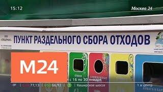"Отходы москвичей разделят на ""сухие"" и ""мокрые"" - Москва 24"
