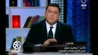 إبراهيم حسن ينفي مهاجمته لأبو تريكة - E3lam.Org