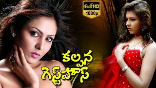 Kalpana Guest House Full Movie || Horror Romance || Madhu Shalini || Full HD
