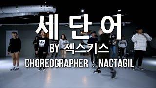 세단어 BY 젝스키스 DANCE / K-POP CLASS T.NACTA GIL Choreographer NACTA GIL
