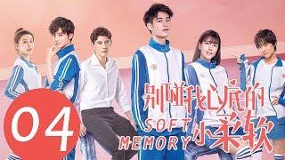 ENG SUB《Soft Memory》EP04——Starring: Yi Heng, Xin Rui Qi, Ni Yan screenshot 3