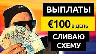 ВЫПЛАТЫ €100 КАЖДЫЙ ДЕНЬ - Готовая Схема Заработка! Как Заработать Деньги в Интернете без Вложений