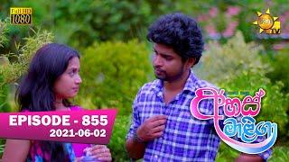 Ahas Maliga | Episode 855 | 2021-06-02 Thumbnail