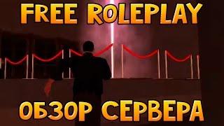 Free RolePlay - Обзор сервера