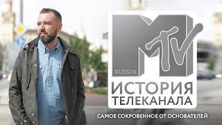 #3 История телеканала MTV-Россия: самое сокровенное от основателей