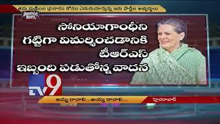 Political Mirchi : Masala News From Telugu States || 15-11-2018 - TV9