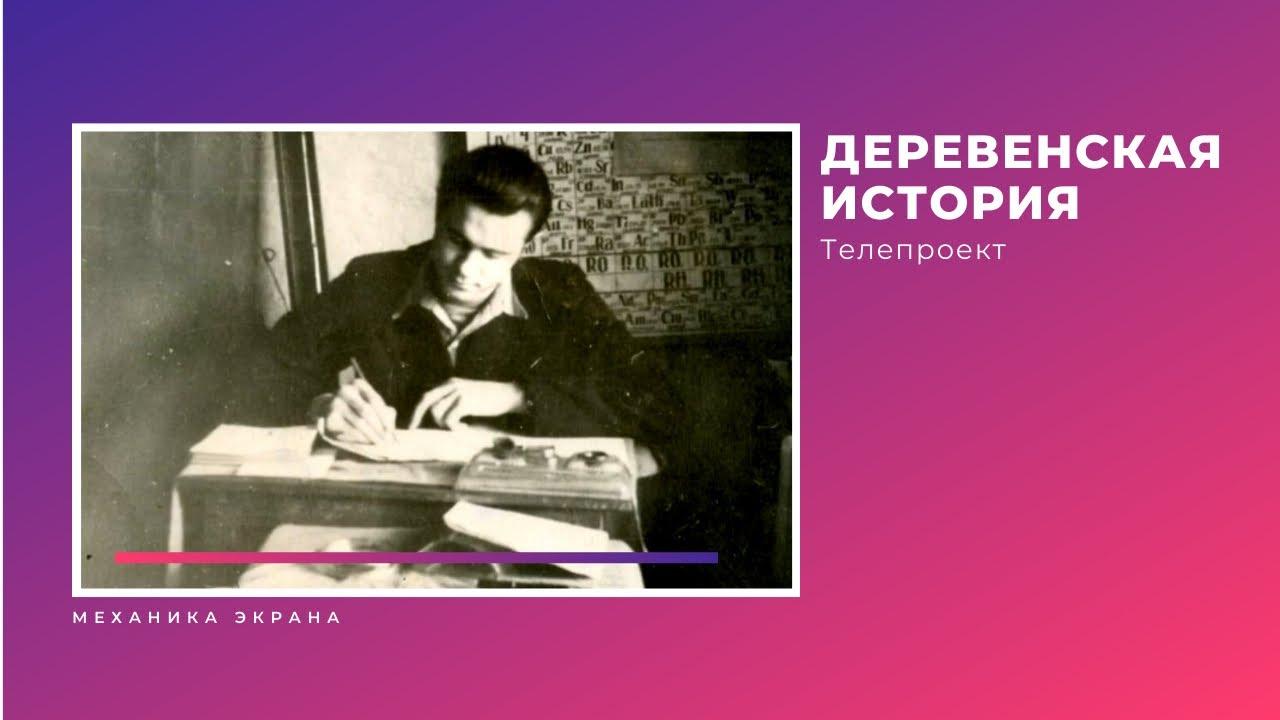 """Телепроект """"Деревенская история"""""""